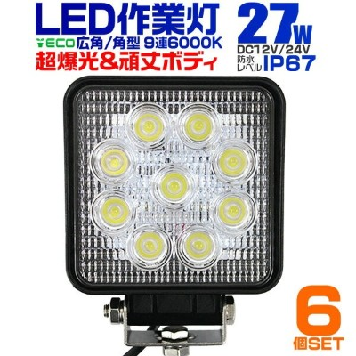 ★10%OFF★【送料無料】【15日限定10%OFFクーポン】【6個セット】12V LED作業灯 24V 12V 対応 27W 9連 LEDワークライト LED 作業灯 LED ワークライト 車...