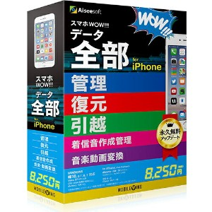 MOBILEWING スマホWOW !!! データ全部 for iPhone