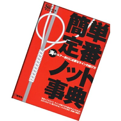 【BOOK】簡単定番ノット辞典【釣り/フィッシング/釣り具/釣具】