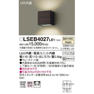 LSEB4027LE1 パナソニック 60形 ブラケットライト [LED温白色]