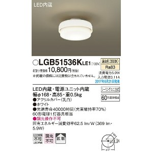 LGB51536KLE1 パナソニック 60形相当 小型シーリングライト [LED温白色]