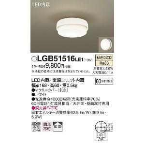 LGB51516LE1 パナソニック 小型シーリングライト [LED温白色]