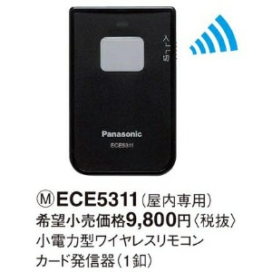 ECE5311 パナソニック 小電力型 ワイヤレスリモコンカード発信器 (1釦)