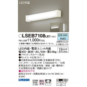 LSEB7108LE1 パナソニック 多目的 ブラケットライト [LED昼白色]
