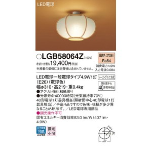 LGB58064Z パナソニック 工事不要タイプ 和風 小型シーリングライト [LED電球色]