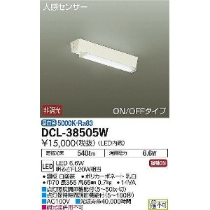 DCL-38505W DAIKO 人感センサーON/OFFタイプ 小型シーリングライト [LED昼白色]