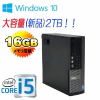 中古パソコン DELL 790SF Core i5 2400 3.1Ghz メモリ16GB HDD新品2TB DVDマルチ Windows10 Home 64bit MRR /0255AR/中古