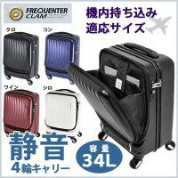 FREQUENTER CLAM(フリクエンタークラム) 前開き 静音4輪キャリー 約34L 1-210 送料無料!