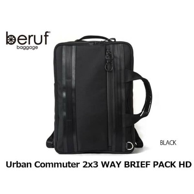 ベルーフ ブリーフパック バックパック Urban Commuter 2x3 WAY BRIEF PACK HD brf-UC04-HD beruf BRFUC04HD