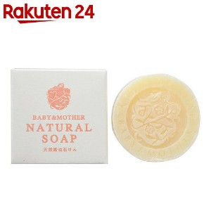 BABY&MOTHER NATURAL SOAP 天然馬油石けん 80g【楽天24】