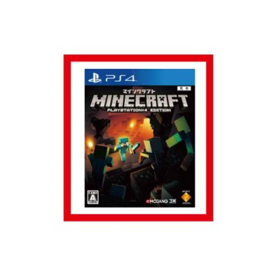 PS4 マインクラフト PLAYSTATION4 EDITION (MINECRAFT PLAYSTATION4 EDITION)【国内正規品】