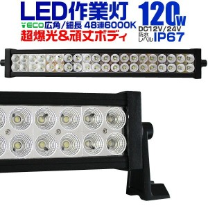 ★150H限定!10%OFF★【送料無料】【20日限定10%OFFクーポン】12V LED作業灯 24V 12V 対応 120W 40連 LEDワークライト LED 作業灯 LED ワークライト 車...