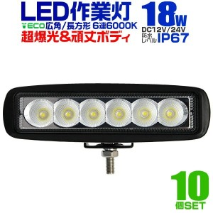 ★10%OFF★【送料無料】【20日限定10%OFFクーポン】【10個セット】12V LED作業灯 24V 12V 対応 18W 6連 LEDワークライト LED 作業灯 LED ワークライト 車...