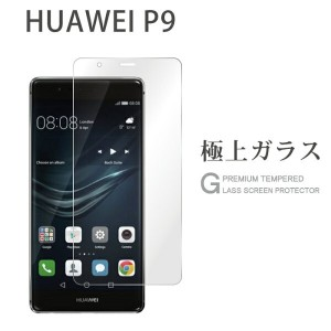 HUAWEI P9【P9 強化ガラス 液晶保護フィルム スマホ 液晶保護 画面保護 気泡ゼロ 液晶保護シート ガラスフィルム 9h 0.3mm 指紋防止】