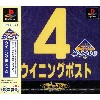 【中古】Winning Post4 KOEI The Best