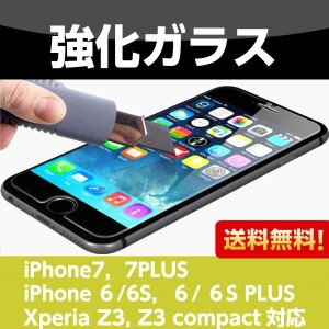 送料無料 強化ガラス保護フィルムiPhone7 or iPhone7 Plus or iPhone6/6S or iPhone6 Plus/6SPlus or XperiaZ3 硬度9H液晶 ...