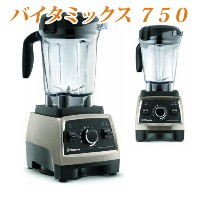 バイタミックス 750 プロフェッショナルシリーズVitamix Professional Series 750 Brushed Stainless Finish with 64-Oz....