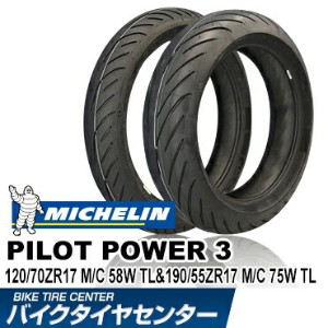 MICHELIN PILOT POWER3 120/70 ZR 17 M/C (58W) TL 037520 & 190/55 ZR 17 M/C (75W) TL 037560 パイロットパワー3...