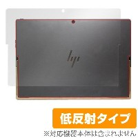 HP Spectre x2 12-c000 用 背面用保護フィルム 保護 フィルム OverLay Plus for HP Spectre x2 12-c000 背面用保護シート / 裏面 保護...