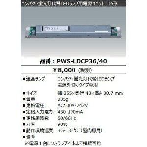 PWS-LDCP36/40 アイリスオーヤマ ECOHILUX CP エコハイルクスコンパクト2 PWS-LDCP36/40 36形コンパクト蛍光灯代替LEDランプ用電源ユニット