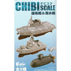 F-toys CHIBI scale チビスケ 護衛艦&潜水艦 ☆全9種セット★