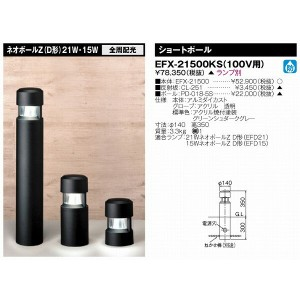 EFX-21500KS 【受注生産品】 東芝 ポールライト 532P15May16 lucky5days