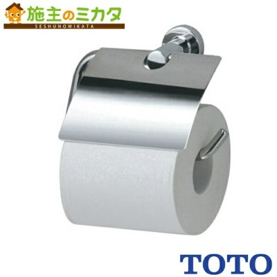 TOTO 紙巻器 【YH408R】 ★