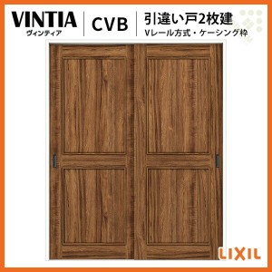 Vレール方式 引き違い戸2枚建 ヴィンティア VINTIA VHH-CVB ケーシング枠 錠なし 1620/1820 LIXIL/TOSTEM