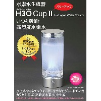 H3O カップ2H3O Cup2 - ナチュレ[水素水生成ボトル]【水素水】【送料無料】【あす楽対応】【ナチュレ正規取扱店】水素水生成器