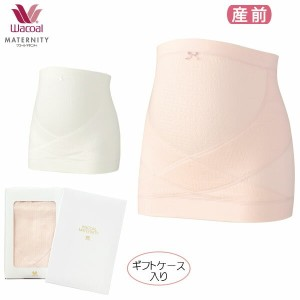20%OFF ワコール マタニティ【産前用】 腹帯 保温ボトム(ニットタイプ)MRP476[wcl-maa]
