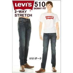 Levi's リーバイス 510 2-WAY COMFORT STRETCH 510-0737 スキニーフィット SKINNY FIT JEANS リーバイス510 ジーンズ 【Levis...