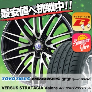 235/50R18 TOYO TIRES トーヨー タイヤ PROXES T1 sport SUV プロクセス T1 スポーツ SUV RAYS VERSUS STRATAGIA Valore...