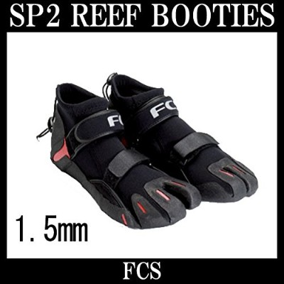 FCS REEF BOOTIE SP2 リーフブーツ サーフブーツ サーフィン 25cm
