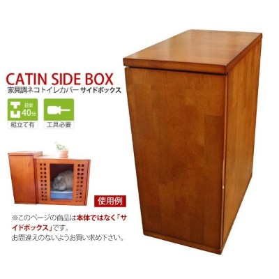 【OFT】家具調猫トイレカバーCAT IN 収納ボックス