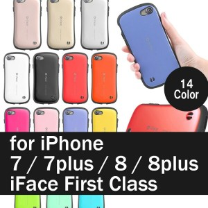 iFace【DM便送料無料】iFace First Class 正規品 iPhone7 iPhone7Plus iPhone8 iPhone8Plus 耐衝撃 アイフォン スマホケース...