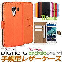【litbrian 硬度 9H 液晶保護 強化 ガラスフィルムセット】リサイクルレザー softbank DIGNO G / Ymobile android one S2 兼用 ディグノ G...