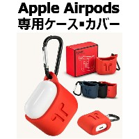 Apple AirPodsケース 防水 防塵 AirPodsイヤホンケース AirPodsイヤホンカバー エアーポッズ エアーポットケース airpods収納カバー airpodsカバー Apple...