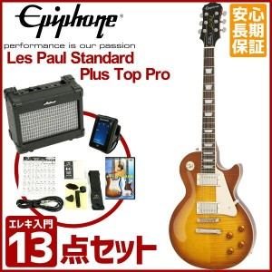 Epiphone / Les Paul Standard Plus Pro Iced Tea 【スタンダード入門13点セット】 エピフォン エレキギター入門セット
