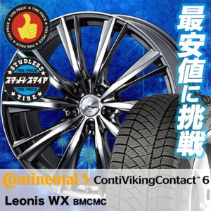 225/50R18 CONTINENTAL コンチネンタル ContiVikingContact6 コンチバイキングコンタクト6 weds LEONIS WX ウエッズ レオニス WX...