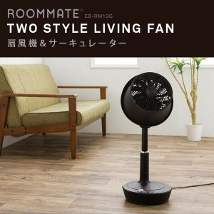 ROOMMATE TWO STYLE LIVING FAN 扇風機&サーキュレーター EB-RM19G【送料無料】