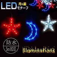 LED イルミネーション モチーフライト 月&星 162球4m - 防滴型 防水 クリスマス