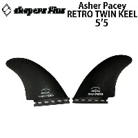 SHAPERS FIN シェイパーズフィン Asher Pacey RETRO TWIN KEEL 5.5 アッシャー・ペイシー レトロ ツイン キール ツインフィン