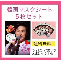 TVXQ 東方神起 ユノ ユンホ マスクシート 5枚セット 韓流 グッズ as002-2