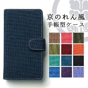 DIGNO G Android one S2 京のれん 手帳型 ケース カバー 【内側黒TPU】 S2ケース S2カバー DIGNOGケース DIGNOGカバー AndroidoneS2ケース...