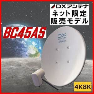 BSアンテナ DXアンテナ BS・110°CS BC45AS 4K・8K対応