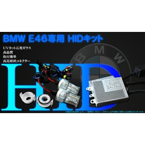 35W BMW E46専用キャンセラー内蔵 HIDキット (3ヶ月保証) 【2088】