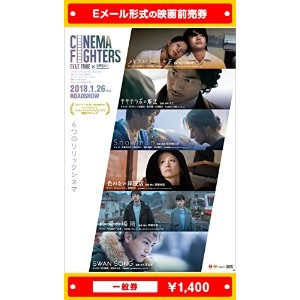 『CINEMA FIGHTERS』映画前売券(一般券)(ムビチケEメール送付タイプ)