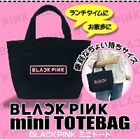 BLACKPINK (ブラックピンク) ロゴ ミニ トートバッグ / ランチバック (TOTEBAG) グッズ