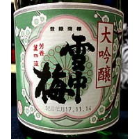 【28BY限定品!】雪中梅 大吟醸酒 720ml (化粧箱なし)