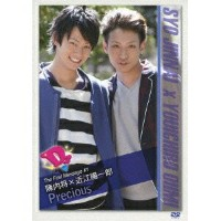 D2 The First Message #1 陳内将×近江陽一郎 Precious 【DVD】